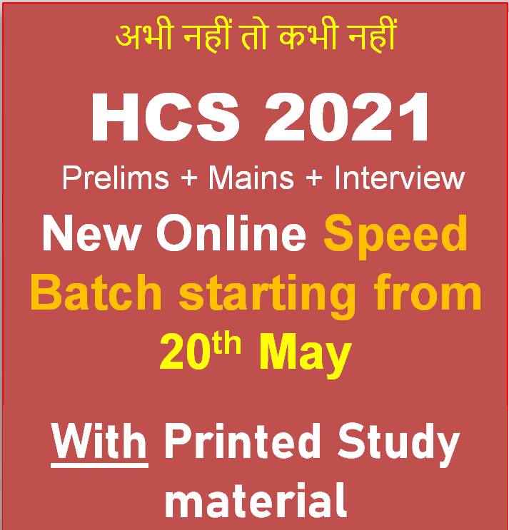 HCS 2021 Super course prelims+mains+interview along with printed study material