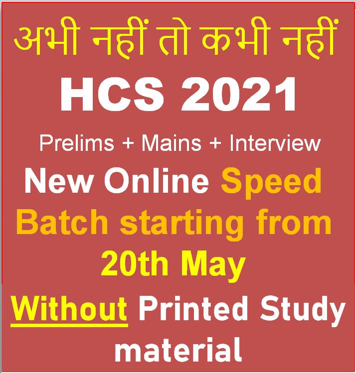 HCS 2020-21: Complete Course Prelims + Mains + Interview
